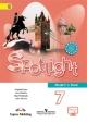 Английский в фокусе. Spotlight 7 кл. Учебник с online-приложением